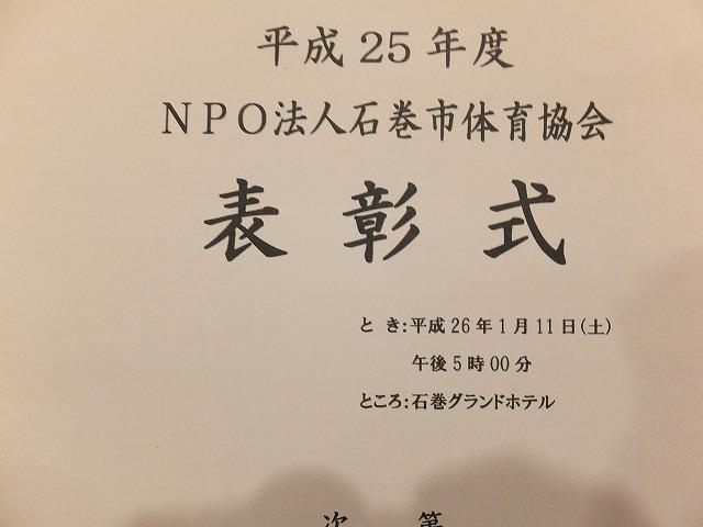 s-01-体協表彰.jpg
