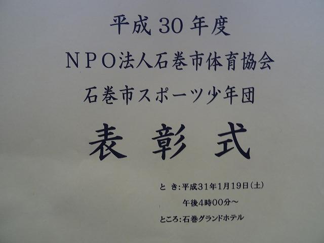 s-02-体協表彰.jpg